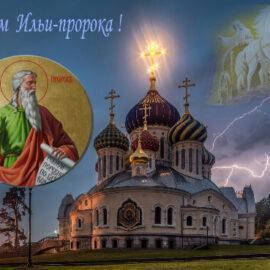 Ильин день 2 августа. История и традиции праздника