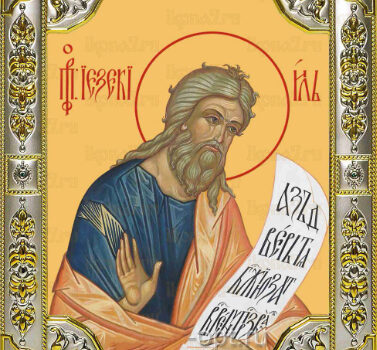 Молитвы Илье пророку