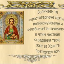 Молитвы Пантелеймону целителю