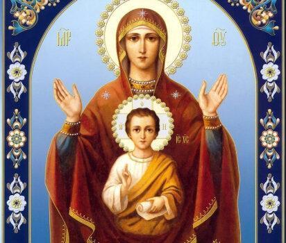 Защитные молитвы к Пресвятой Богородице