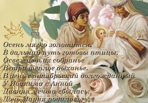 Ритуалы на Рождество Богородицы