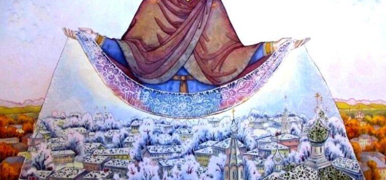 Молитвы на Покров Пресвятой Богородицы